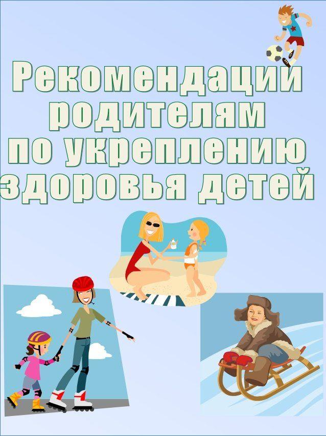 консультация для родителей спорт путь к здоровью